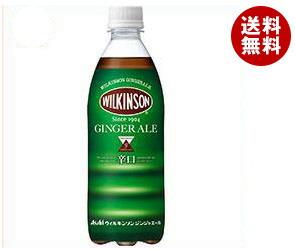 【送料無料】 アサヒ飲料 ウィルキンソン ジンジャエール 500mlペットボトル×24本入 ※北海道・沖縄・離島は別途送料が必要。