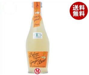 【送料無料】【2ケースセット】 ユウキ食品 オーガニック ジンジャービアー 250ml瓶×12本入×(2ケース) ※北海道・沖縄・離島は別途送料が必要。