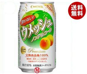 【送料無料】 チョーヤ 酔わないウメッシュ 350ml缶×24本入※北海道・沖縄・離島は別途送料が必要。