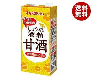 【送料無料】【2ケースセット】 メロディアン しょうが入り甘酒 1000ml紙パック×12(6×2)本入×(2ケース) ※北海道・沖縄・離島は別途送料が必要。