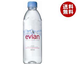 【送料無料】 evian(エビアン) 500mlペットボトル×24本入※北海道・沖縄・離島は別途送料が必要。