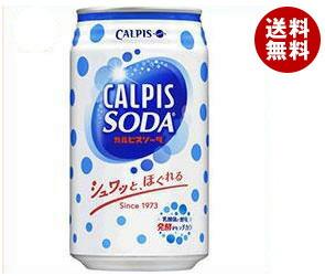 【送料無料】 カルピス カルピスソーダ 350ml缶×24本入 ※北海道・沖縄・離島は別途送料が必要。