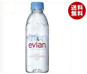 【送料無料】 evian(エビアン) 330mlペットボトル×24本入 ※北海道・沖縄・離島は別途送料が必要。