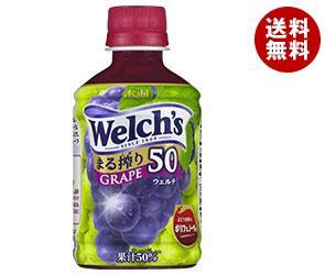 【送料無料】 アサヒ飲料 Welch's(ウェルチ) グレープ50 280mlペットボトル×24本入 ※北海道・沖縄・離島は別途送料が必要。