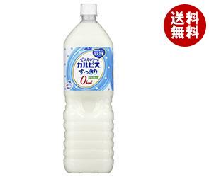【送料無料】 カルピス ゼロカロリーのカルピス すっきり 1.5Lペットボトル×8本入 ※北海道・沖縄・離島は別途送料が必要。