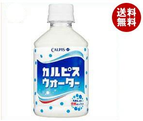 【送料無料】 カルピス カルピスウォーター 280mlペットボトル×24本入 ※北海道・沖縄・離島は別途送料が必要。