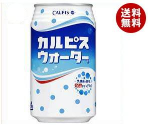 【送料無料】 カルピス カルピスウォーター 350g缶×24本入 ※北海道・沖縄・離島は別途送料が必要。