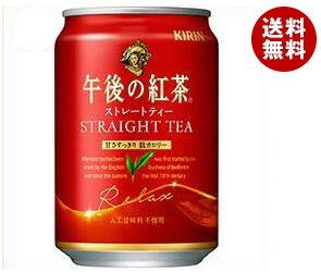【送料無料】 キリン 午後の紅茶 ストレートティー 280g缶×24本入 ※北海道・沖縄・離島は別途送料が必要。