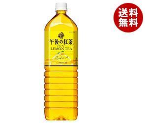 【送料無料】 キリン 午後の紅茶 レモンティー 1.5Lペットボトル×8本入 ※北海道・沖縄・離島は別途送料が必要。