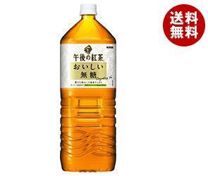 【送料無料】 キリン 午後の紅茶 おいしい無糖 2Lペットボトル×6本入 ※北海道・沖縄・離島は別途送料が必要。