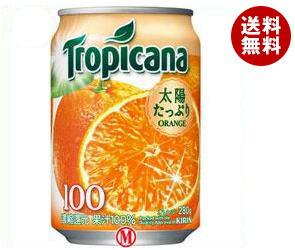 【送料無料】 キリン トロピカーナ 100% オレンジ 280g缶×24本入 ※北海道・沖縄・離島は別途送料が必要。