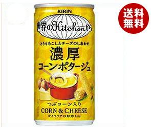 【送料無料】 キリン 世界のKitchenから 濃厚コーンポタージュ 185g缶×30本入 ※北海道・沖縄・離島は別途送料が必要。