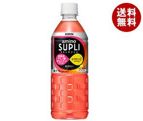 【送料無料】 キリン アミノサプリC 555mlペットボトル×24本入 ※北海道・沖縄・離島は別途送料が必要。