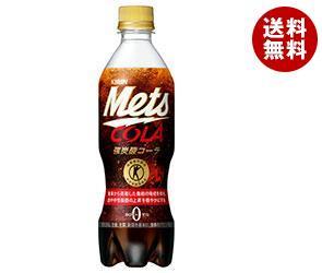 【送料無料】 キリン Mets(メッツ) コーラ 【手売り用】 【特定保健用食品 特保】 480mlペットボトル×24本入 ※北海道・沖縄・離島は別途送料が必要。