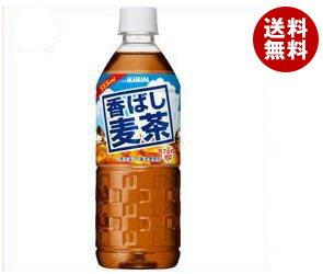 【送料無料】 キリン 香ばし麦茶 555mlペットボトル×24本入 ※北海道・沖縄・離島は別途送料が必要。