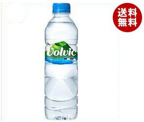 【送料無料】【2ケースセット】 キリン Volvic(ボルヴィック) 500mlペットボトル×24本入×(2ケース)※北海道・沖縄・離島は別途送料が必要。