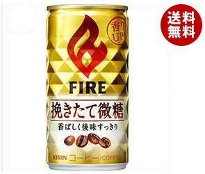 【送料無料】 キリン FIRE(ファイア) 挽きたて微糖 185g缶×30本入 ※北海道・沖縄・離島は別途送料が必要。