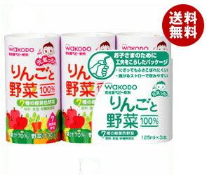 【送料無料】 和光堂 元気っち りんごと野菜 125ml紙パック×18(3P×6)本入※北海道・沖縄・離島は別途送料が必要。
