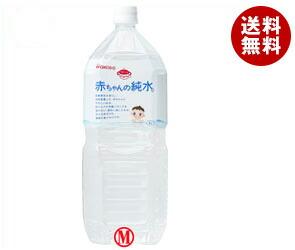 【送料無料】【2ケースセット】 和光堂 ベビーのじかん 赤ちゃんの純水 2Lペットボトル×6本入×(2ケース)