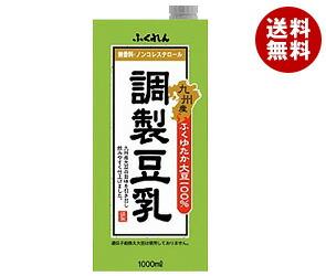 【送料無料】 ふくれん 九州産ふくゆたか大豆 調製豆乳 1L紙パック×12(6×2)本入 ※北海道・沖縄・離島は別途送料が必要。