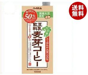 【送料無料】 ふくれん 豆乳飲料 麦芽コーヒー 1L紙パック×12(6×2)本入 ※北海道・沖縄・離島は別途送料が必要。