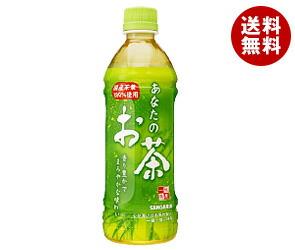【送料無料】 サンガリア あなたのお茶 500mlペットボトル×24本入※北海道・沖縄・離島は別途送料が必要。
