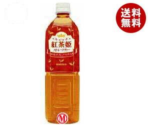 【送料無料】 サンガリア 紅茶姫ストレートティー 900mlペットボトル×12本入
