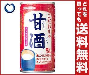 【送料無料】 サンガリア こだわりの甘酒 190g缶×30本入 ※北海道・沖縄・離島は別途送料が必要。