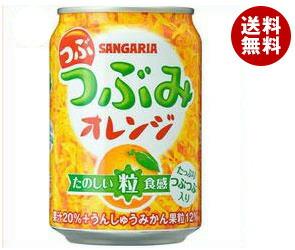 【送料無料】 サンガリア つぶつぶみオレンジ 280g缶×24本入 ※北海道・沖縄・離島は別途送料が必要。