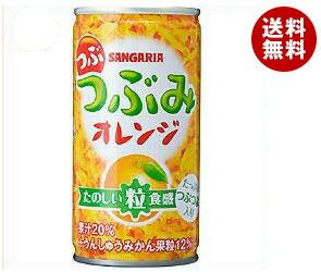 【送料無料】 サンガリア つぶつぶみオレンジ 190g缶×30本入 ※北海道・沖縄・離島は別途送料が必要。