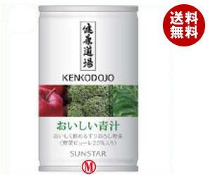 【送料無料】 サンスター 健康道場 おいしい青汁 160g缶×30本入※北海道・沖縄・離島は別途送料が必要。