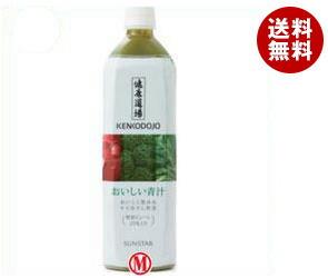 【送料無料】 サンスター 健康道場 おいしい青汁 900gペットボトル×6本入 ※北海道・沖縄・離島は別途送料が必要。