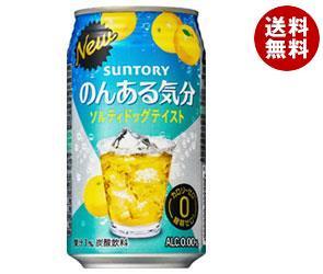 送料無料 サントリー のんある気分 ソルティドッグテイスト 350ml缶×24本入 ※北海道・沖縄・離島は別途送料が必要。