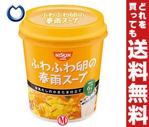 【送料無料】 日清食品 日清 ふわふわ卵の 春雨スープ 19g×12(6×2)個入※北海道・沖縄・離島は別途送料が必要。