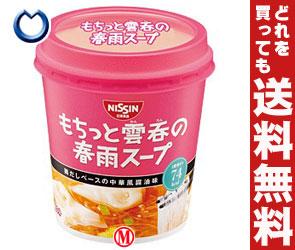 【送料無料】 日清食品 日清 もちっと雲呑の 春雨スープ 21g×12(6×2)個入
