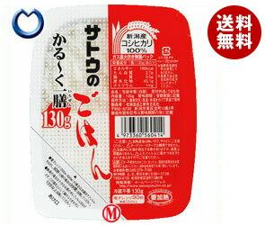 【送料無料】 サトウ食品 サトウのごはん 新潟県産コシヒカリ かる~く一膳 130g×20個入 ※北海道・沖縄・離島は別途送料が必要。
