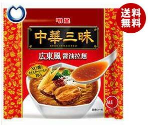 【送料無料】 明星食品 中華三昧 広東風醤油拉麺 105g×12袋入 ※北海道・沖縄・離島は別途送料が必要。