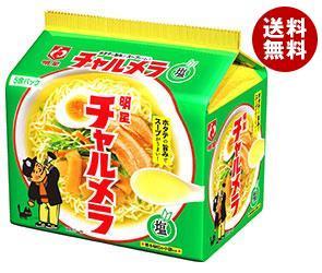 【送料無料】 明星食品 チャルメラ 塩ラーメン 5食パック×6個入 ※北海道・沖縄・離島は別途送料が必要。
