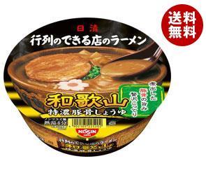 【送料無料】 日清食品 行列のできる店のラーメン 和歌山 131g×12個入 ※北海道・沖縄・離島は別途送料が必要。