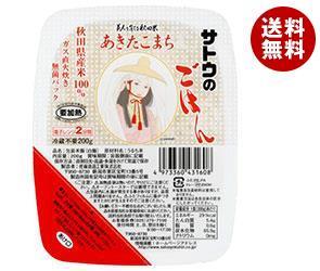 【送料無料】 サトウ食品 サトウのごはん 秋田県産あきたこまち 200g×20個入 ※北海道・沖縄・離島は別途送料が必要。