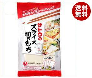 【送料無料】 サトウ食品 サトウのスライス切りもち 180g×20(10×2)袋入 ※北海道・沖縄・離島は別途送料が必要。