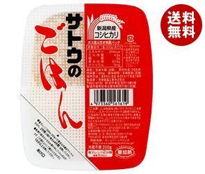 【送料無料】 サトウ食品 サトウのごはん 新潟県産コシヒカリ 200g×20個入 ※北海道・沖縄・離島は別途送料が必要。