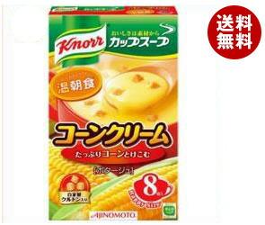 【送料無料】 味の素 クノール カップスープ コーンクリーム (17.6g×8袋)×6箱入 ※北海道・沖縄・離島は別途送料が必要。