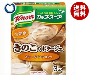 【送料無料】 味の素 クノール カップスープ ミルク仕立てのきのこのポタージュ (13.6g×3袋)×10箱入 ※北海道・沖縄・離島は別途送料が必要。