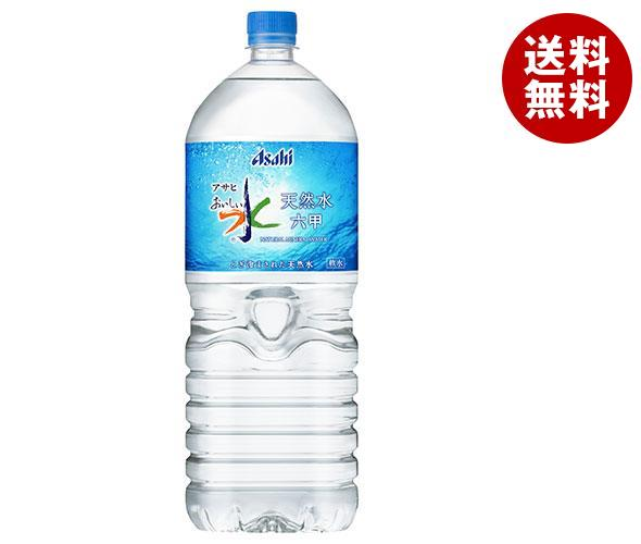 【送料無料】【2ケースセット】 アサヒ飲料 おいしい水 天然水 六甲 2Lペットボトル×6本入×(2ケース) ※北海道・沖縄・離島は別途送料が必要。