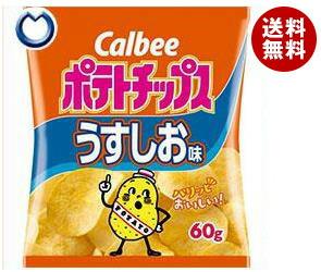 【送料無料】 カルビー ポテトチップス うすしお味 60g×12個入 ※北海道・沖縄・離島は別途送料が必要。