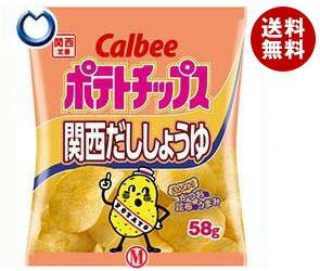 【送料無料】 カルビー ポテトチップス 関西だししょうゆ 58g×12個入 ※北海道・沖縄・離島は別途送料が必要。