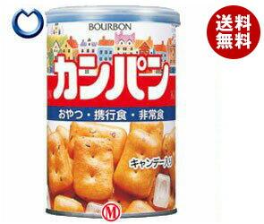 【送料無料】 ブルボン カンパン 100g缶×24個入 ※北海道・沖縄・離島は別途送料が必要。