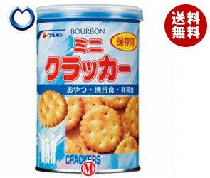 【送料無料】 ブルボン ミニクラッカー 75g缶×24個入 ※北海道・沖縄・離島は別途送料が必要。