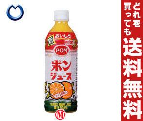 【送料無料】 えひめ飲料 POM(ポン) ポンジュース 500mlペットボトル×24本入※北海道・沖縄・離島は別途送料が必要。